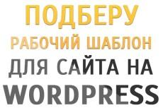 87 шаблонов WordPress от ElegantThemes 11 - kwork.ru