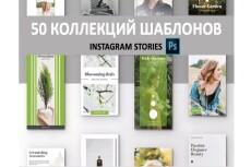 Разработаю дизайн шаблона для инстаграм 7 - kwork.ru