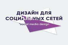 Дизайн аватара для социальной сети 4 - kwork.ru