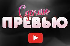 Картинка Превью. Значок для видео YouTube 20 - kwork.ru
