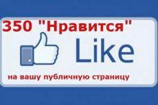 могу быстро разместить Ваше объявление с фото в 150 группах социальных сетей 9 - kwork.ru