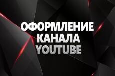 Оформлю ваше сообщество Facebook 4 - kwork.ru