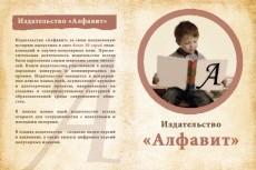 Листовки, буклеты 14 - kwork.ru