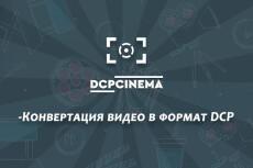 Конвертация ролика для кинотеатра DCP (Digital Cinema Package) 4 - kwork.ru