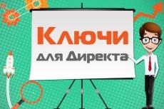 10 SEO ТЗ на продвигающий текст для вашего сайта для 10 страниц 9 - kwork.ru