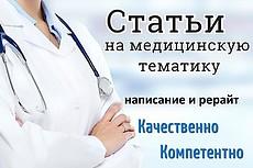 Статьи медицинской тематики. Рерайт 12 - kwork.ru