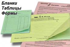 Набор текста из любого источника 5 - kwork.ru