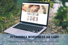 установлю OpenCart/WordPress 5 - kwork.ru
