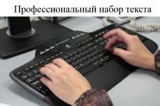 Набор текста, редактирование, коррекция 5 - kwork.ru