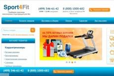 Магазин под ключ 6 - kwork.ru