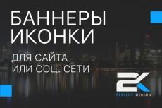 сделаю красивый уникальный баннер 11 - kwork.ru