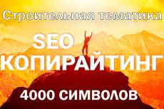 Seo текст с тройной проверкой уникальности 9 - kwork.ru