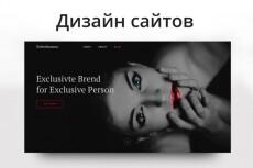 Доработаю дизайн сайта 5 - kwork.ru