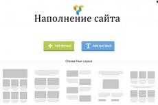 Наполнение сайта + верстка текста WordPress (Конструктор страниц Beaver Builder) 3 - kwork.ru