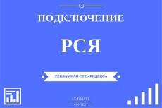 Ведение Вашей компании в Яндекс. Директ 9 - kwork.ru