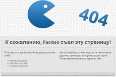 Дизайн и создание страницы ошибки 404 7 - kwork.ru