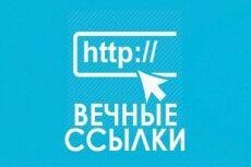 10 реально трастовых ссылок. 90-100 по CheckTrust 18 - kwork.ru