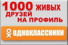2000 просмотров видео с удержанием на YouTube 34 - kwork.ru