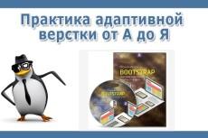 38 крутых Bootstrap3 шаблонов 7 - kwork.ru