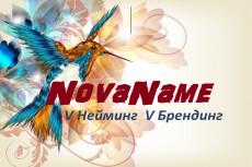 Разработаю название торговой марки 19 - kwork.ru