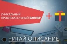 Профессионально разработаю баннер 15 - kwork.ru