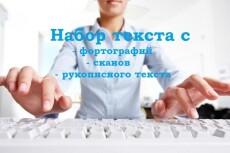 Переведу аудио или видео в текст. Транскрибация 90 минут 3 - kwork.ru
