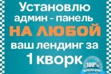 Установлю редактор лендинга за 1 кворк 13 - kwork.ru