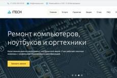 Шаблон лендинга по ремонту квартир 3 - kwork.ru