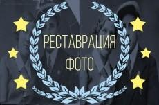 Обработка и редактирование фото 21 - kwork.ru