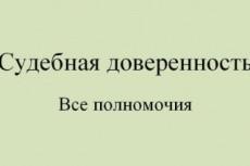 Подготовлю договор отчуждения исключительного права на товарный знак 4 - kwork.ru
