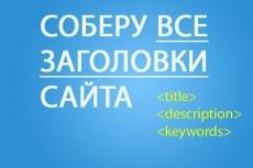 Соберу информацию с популярных досок объявлений, до 20000 строк 12 - kwork.ru