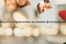 Создам роскошное музыкальное слайд-шоу из ваших фото 16 - kwork.ru