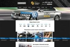 Создание прототипа дизайна сайта 19 - kwork.ru