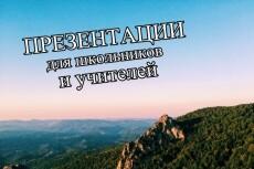 Презентация для учителей, школьников и студентов 6 - kwork.ru