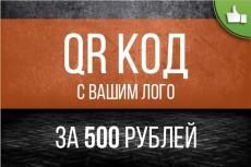 Отрисую ваш графический элемент из растра в векторный формат 14 - kwork.ru