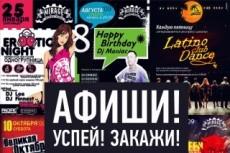 Разработаю 1 листовку / приглашение / афишу/ флайер 9 - kwork.ru