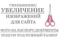 Обработаю изображения для сайта 7 - kwork.ru