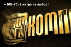 Монтаж ваших материалов для видеороликов 30 - kwork.ru