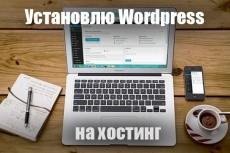 Установка WordPress на хостинг 9 - kwork.ru