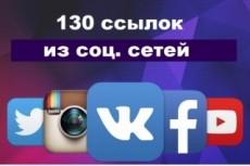 130+ ссылок на Ваш сайт из социальных сетей 11 - kwork.ru