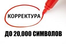 Вычитка текстов большого объема 14 - kwork.ru