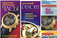 Рекламный плакат 11 - kwork.ru