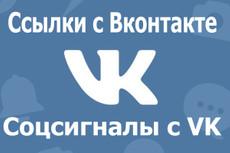 Естественные ссылки на ваш сайт 24 - kwork.ru