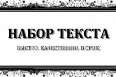 Наберу текст с любого носителя, исправлю грамматические ошибки 13 - kwork.ru