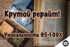 Напишу для Вас уникальный контент (копирайтинг, рерайтинг, SEO) 5 - kwork.ru
