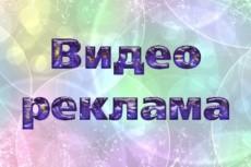 Видео монтаж любой сложности 4 - kwork.ru