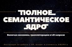 Семантическое ядро коммерческой направленности 18 - kwork.ru