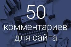 Напишу и добавлю 50 привлекательных комментариев на сайт 20 - kwork.ru