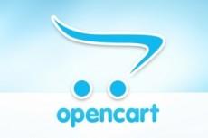 Перенесу ваш сайт на Opencart со старого хостинга на новый 4 - kwork.ru