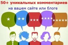 Комментарии на ваших сайтах, форумах, блогах и т.п. 11 - kwork.ru
